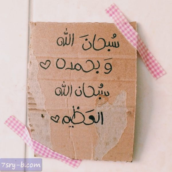 صور سبحان الله صور مكتوب عليها سبحان الله خلفيات دينية عليها جملة سبحان الله Calm App Islam Islamic Calligraphy