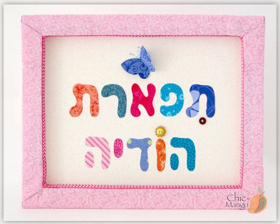 hebrew name sign nursery decor jewish star gift for baby girl room