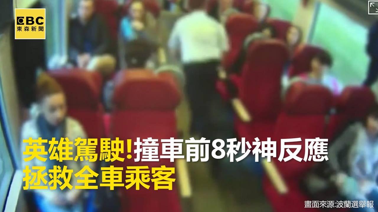 撞車前8秒神反應 機智駕駛勇救全車乘客 #有邊讀編:太帥了啦!!