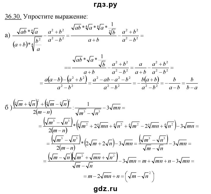 Гдз по математике 6 класс дорофеев шарыгин без отправки смс