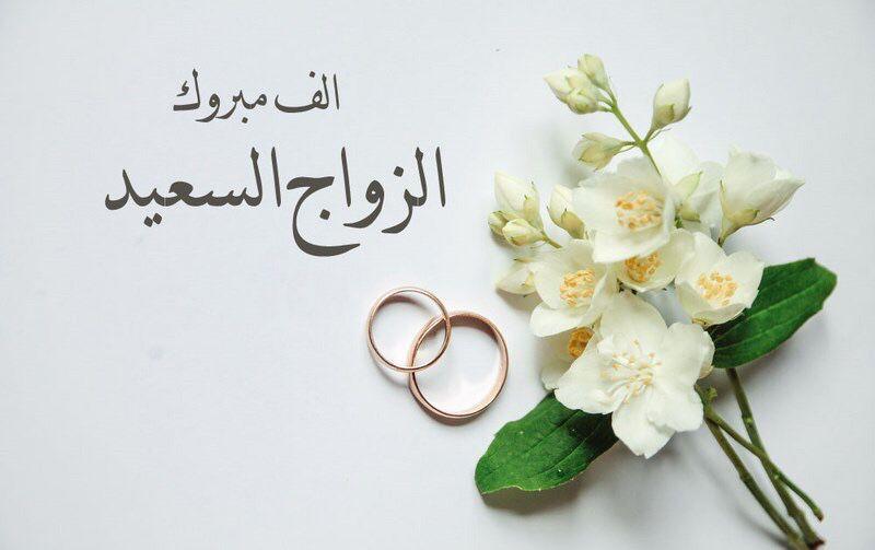 Pin By صورة و كلمة On تهنئة Congratulations Place Card Holders Bridal Collection Wedding