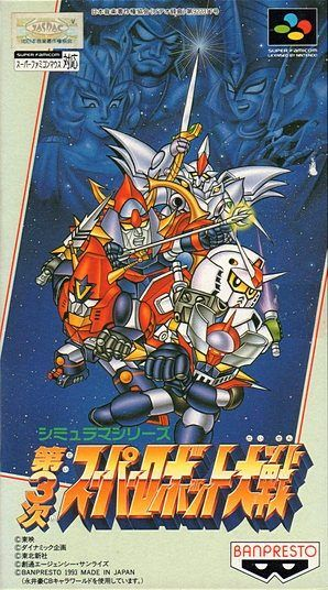 Super Robot Wars 3 (English Patched) SNES ROM Download - NicoBlog