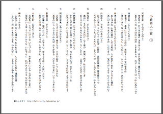 百人一首 一覧 pdf