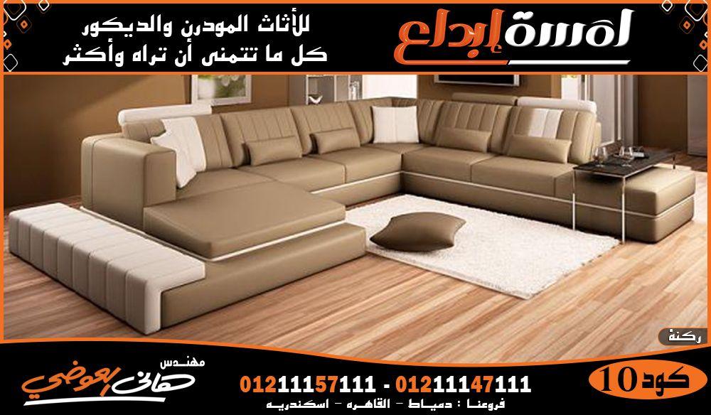 صور ركنات بسحارة صور ركنات سرير Furniture Home Decor Sectional Couch