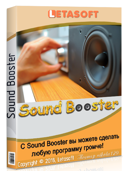 win 10 sound booster