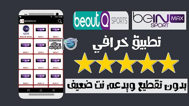 افضل تطبيق لمشاهدة القنوات Bein Sport و Beoutq Sport بدون تقطيع Sports