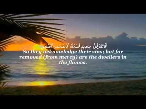 سورة الملك كامله ماهر المعيقلي Holy Quran How To Remove Quran