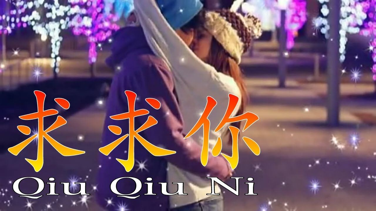 Sumpah Lagunya Bikin Nangis,Sedih Bangat Qiu Qiu Ni 求求你