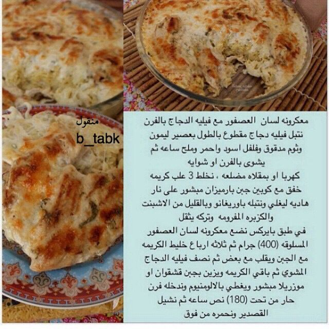 مكرونة لسان العصفور في الفرن Food Receipes Cooking Recipes Recipes