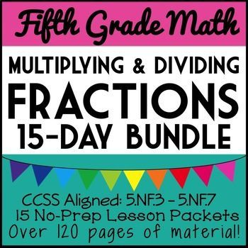 Multiplying and Dividing Fractions, 15-Day 5th Grade Bundle, 120 ...
