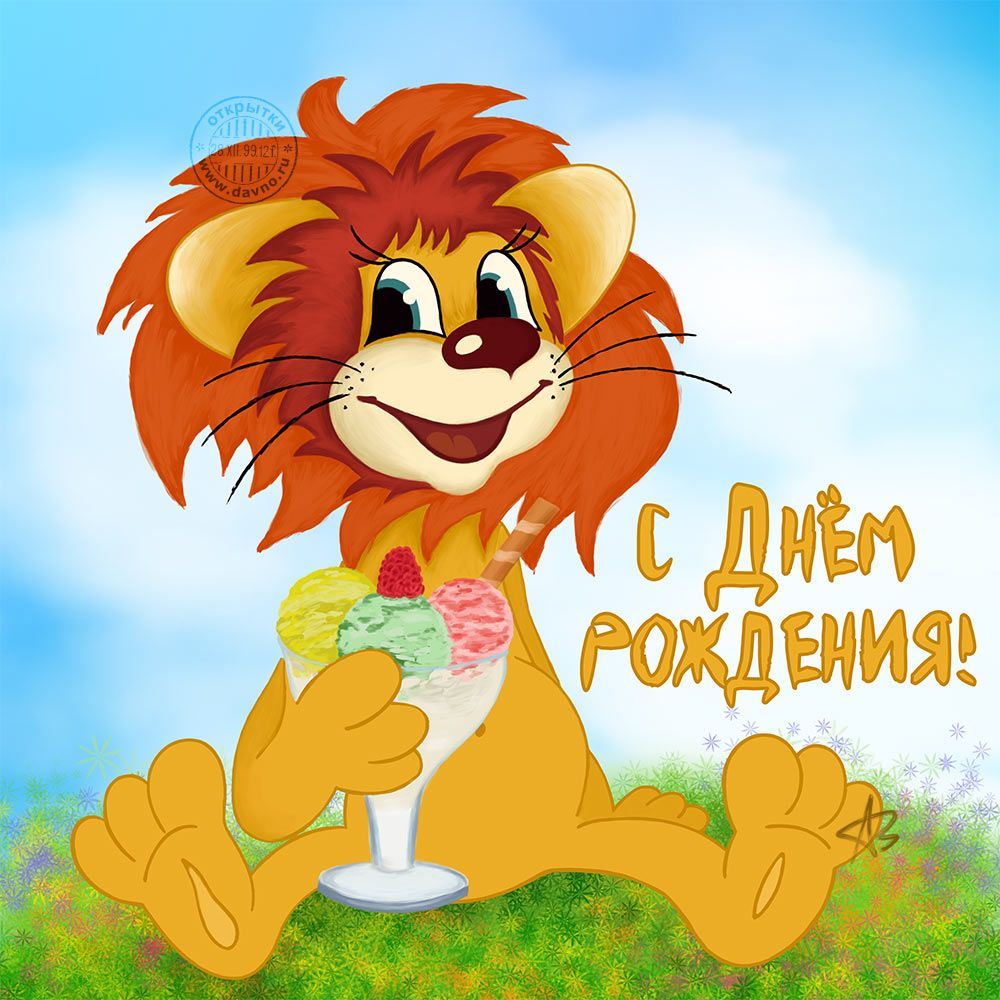 России, поздравления с днем рождения в открытках для льва