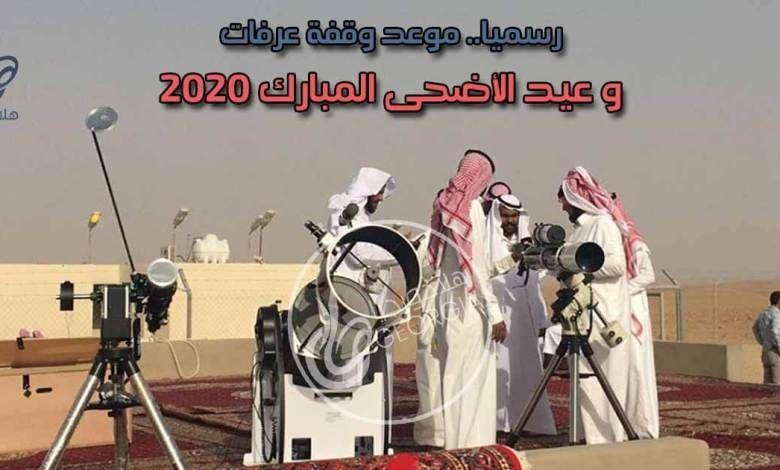 رسميا وقفة عرفات الخميس و أول أيام عيد الأضحى المبارك الجمعة 31 يوليو الجاري Quadcopter Vehicles