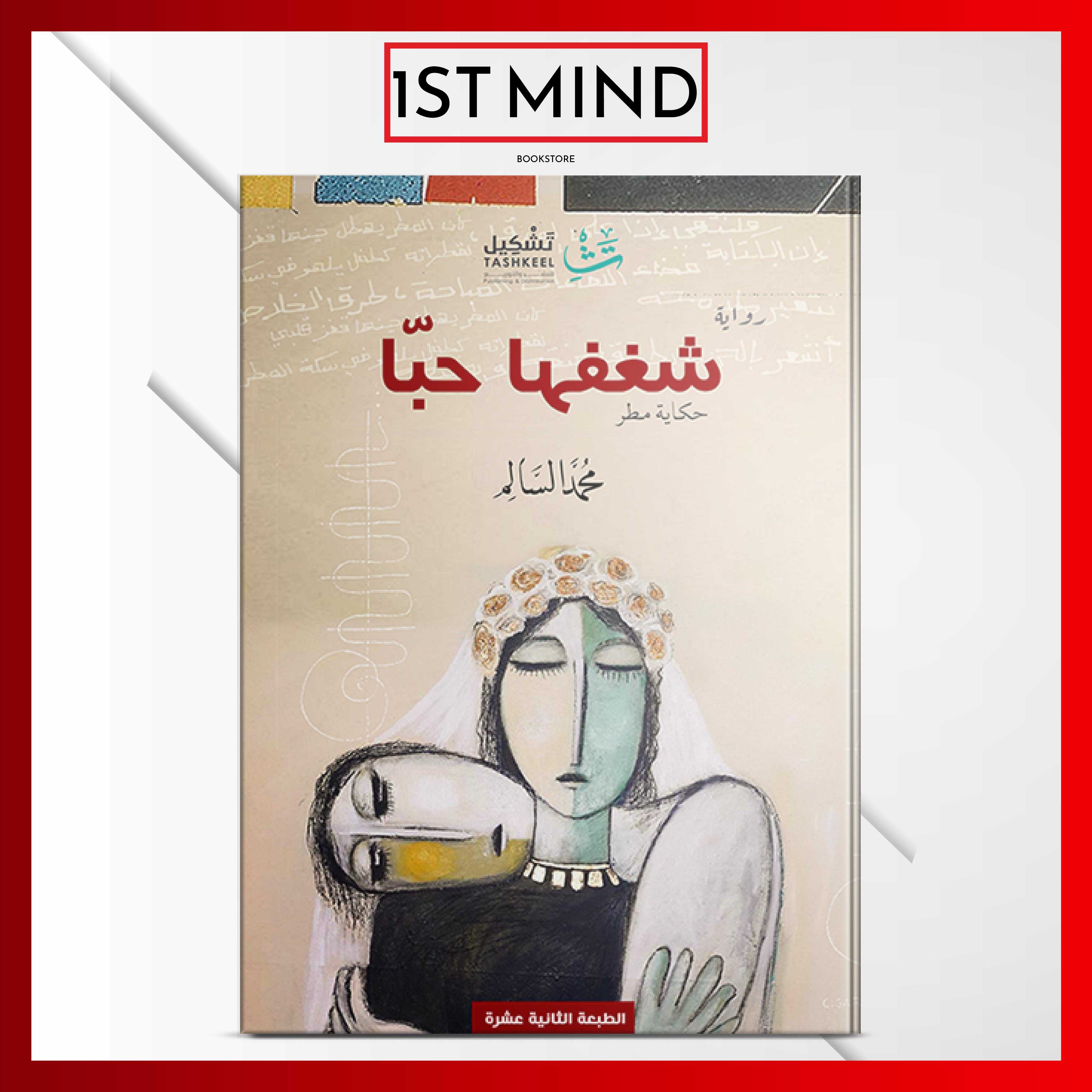 شغفها حبا Book Cover Bookstore Books