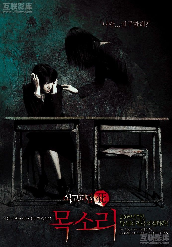 Category:South Korean horror films