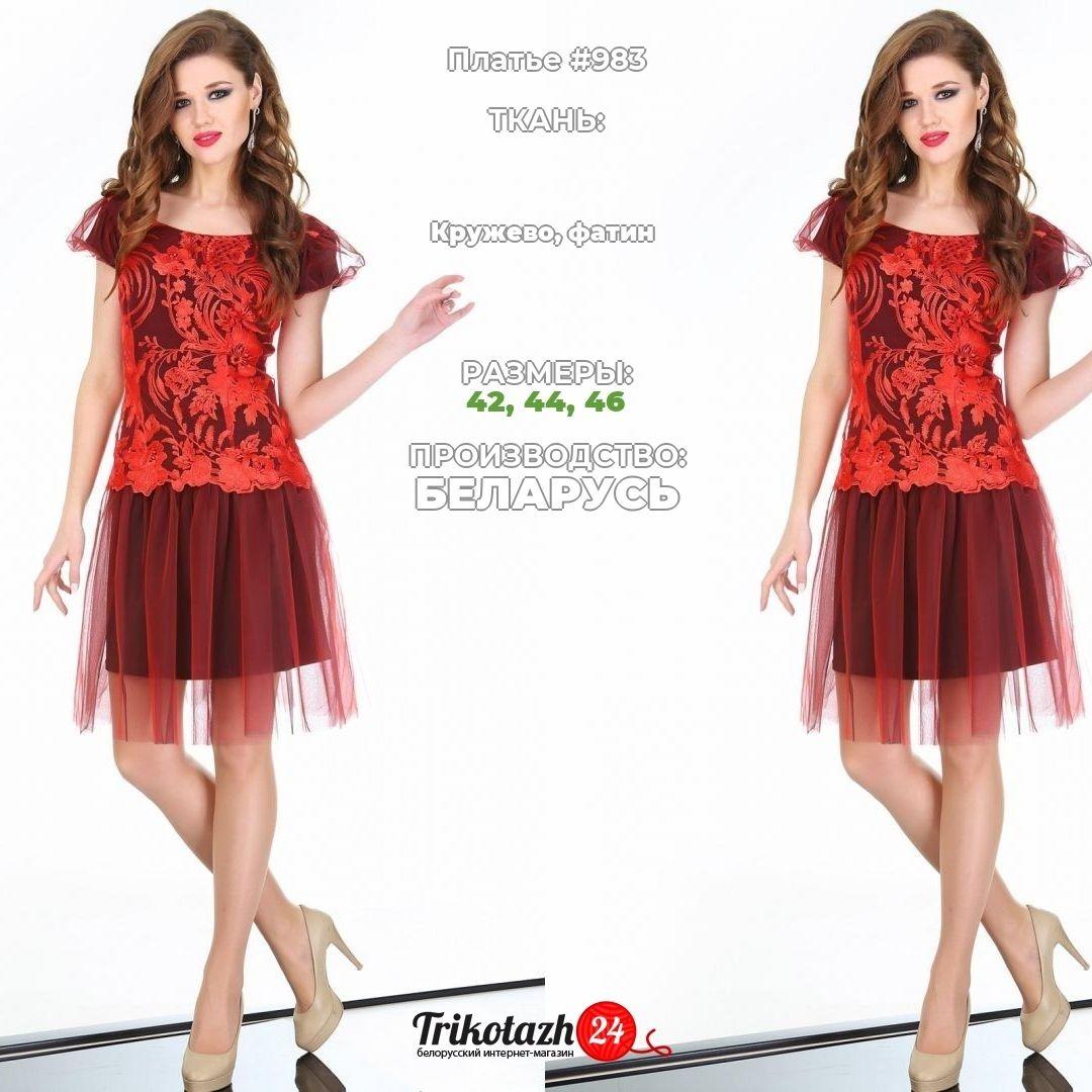 Платье Lakona 983 красный 🍅 👇 🍅 lakona лакона платья платье платья   красивые платья   7a4ffafb2a4