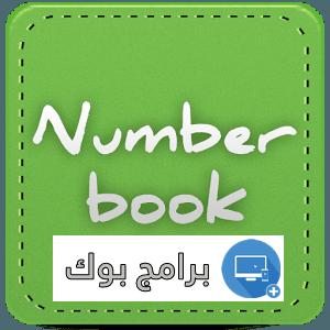 نمبر بوك 2018 تحميل برنامج Number Book اخر اصدار مجانا برابط مباشر Company Logo Tech Company Logos Gaming Logos