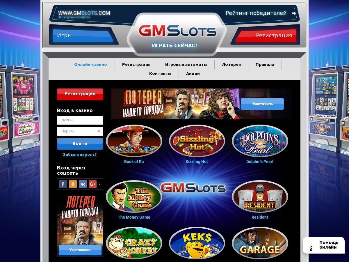 Казино онлайн gmslots автоматы игровые руслото