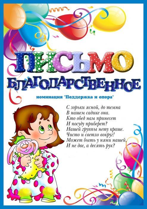 Поздравление с днем рождения воспитателю детского сада фото 637