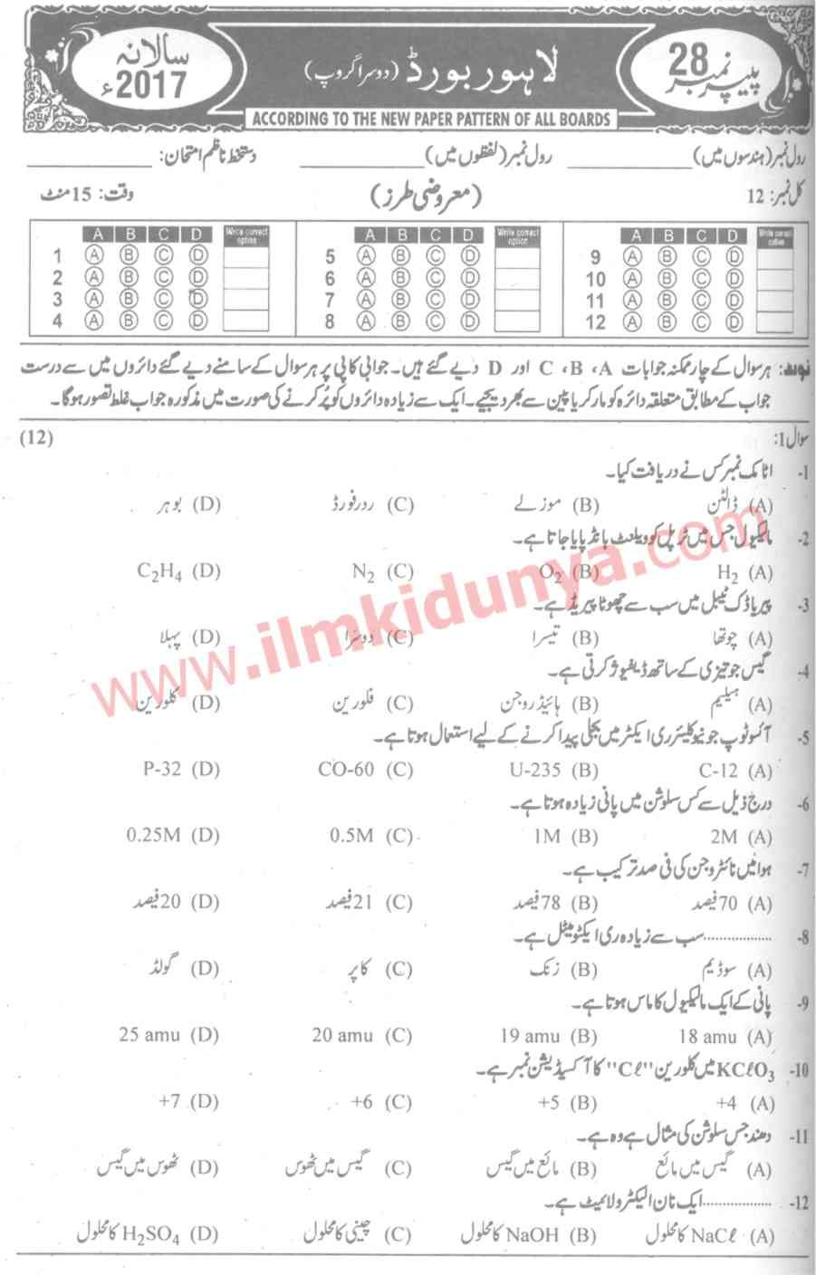 Past Papers 2017 Lahore Board 9th Class Chemistry Group 2 Urdu