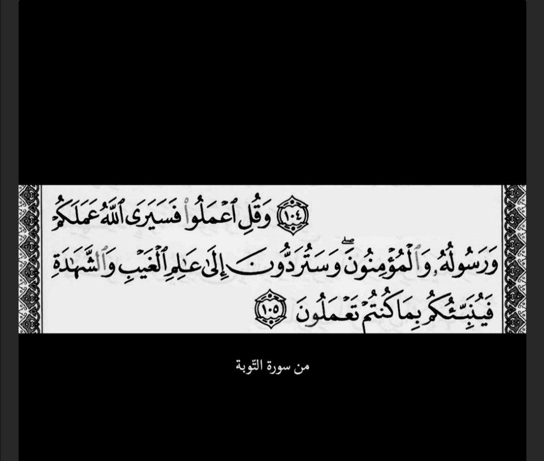 قال تعالى في سورة التوبة Arabic Calligraphy Calligraphy Dina