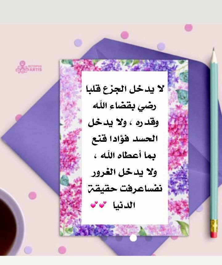 الرضا بقضاء الله Book Cover Places To Visit Cover