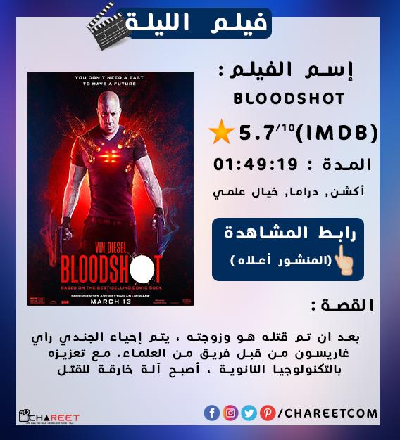 مشاهدة فيلم Bloodshot 2020 مترجم اونلاين Film Movie Vin Diesel Bloodshot