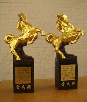 The Taipei Golden Horse Film Festival And Awards Chinese 台北