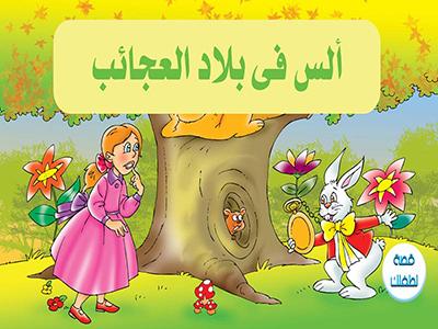 قصة ألس فى بلاد العجائب Alice In Wonderland مصورة وفيديو ومكتوبة وpdf قصة لطفلك In 2021 Alice In Wonderland Character Disney Characters