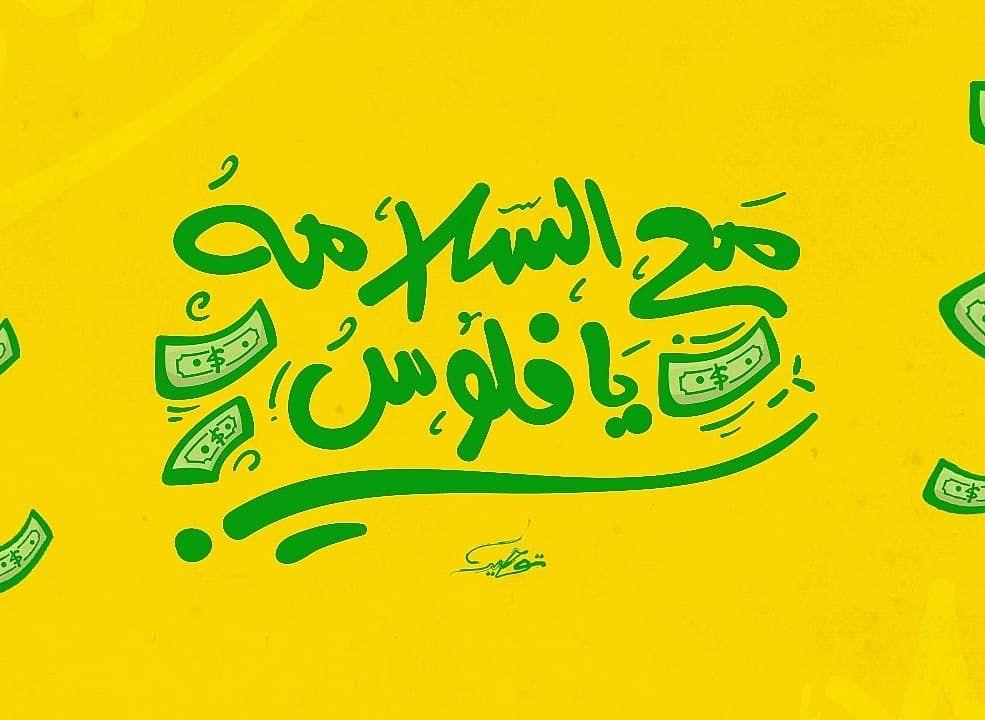 مع السلامة Bye Bye Vimto Eid Photos Islamic Decor Pop Art Design