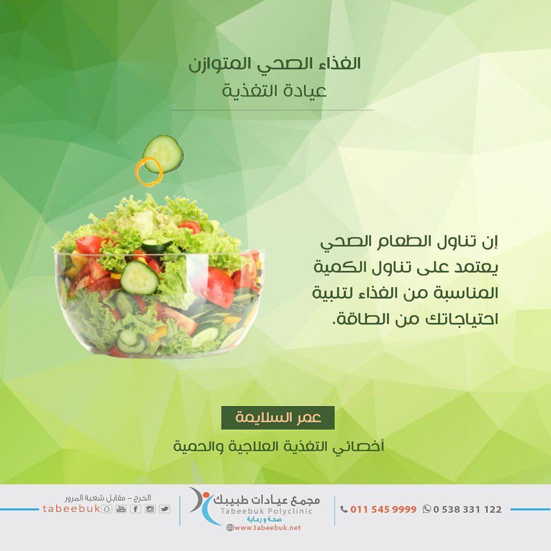 الغذاء الصحي المتوزان عيادة التغذية العلاجية رشاقة صحة مجمع عيادات طبيبك الخرج الهياثم Apl Pandora Pandora Screenshot