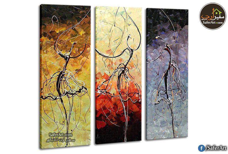 تابلوهات مودرن بنات تجريدي سفير ارت للديكور Oil Painting Abstract Abstract Oil Oil Painting On Canvas