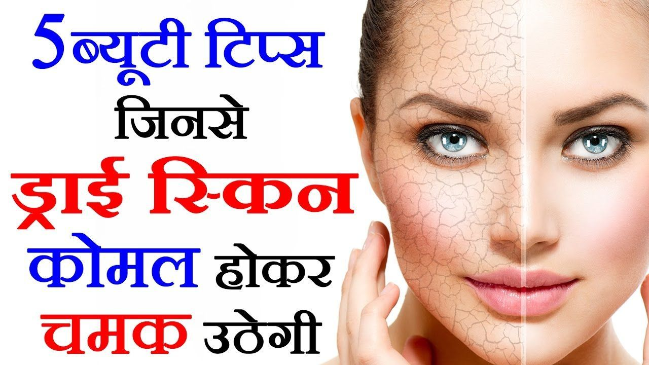 Best Of Winter Makeup Tips For Dry Skin In Hindi And View In 2020 Winter Makeup Makeup Tips Makeup Tips For Dry Skin