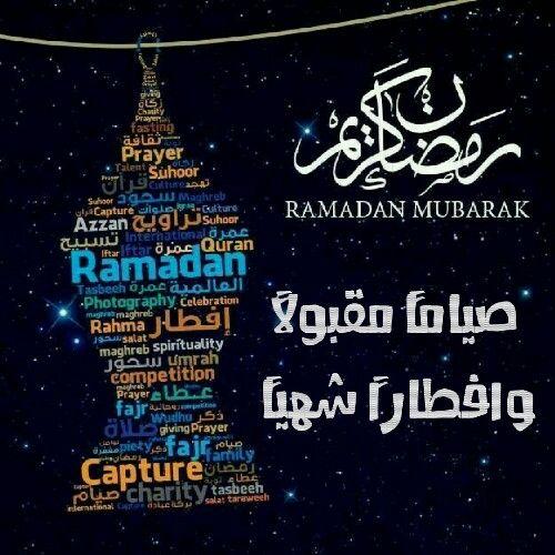 صيام مقبول Ramadan Ramadan Mubarak Prayers