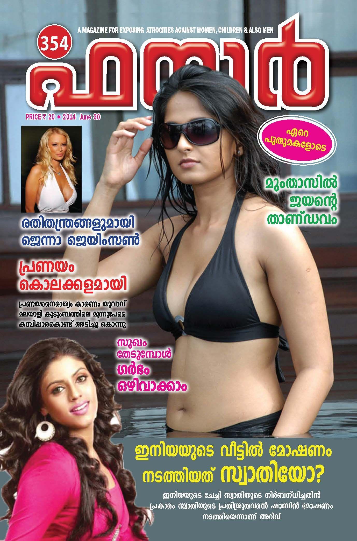 fire magazine malayalam stories pdf download