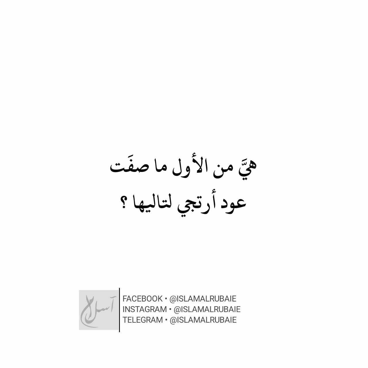 اجمل شعر شعبي عراقي غزل Love Quotes Arabic Quotes Crying Aesthetic