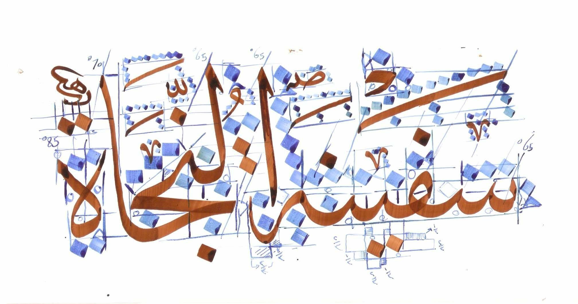 This one's fire Islam hat sanatı