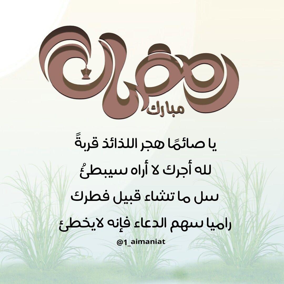 Pin By مرفأ العفاف On Ramadan In 2021 Place Card Holders Ramadan Place Cards