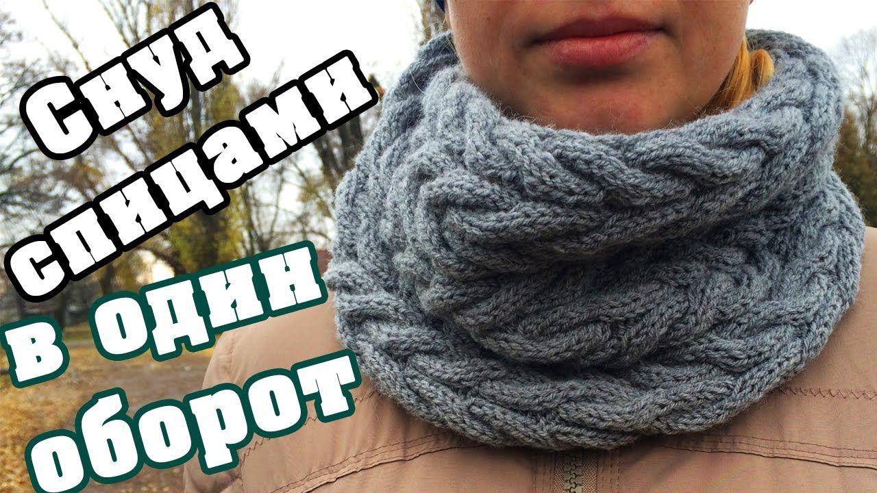 снуд в спицами фото один оборота шарф
