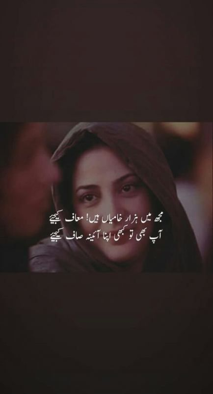 Funny Poetry In Urdu For Students 2 Lines : funny, poetry, students, lines, Trendy, Funny, Quotes, Poetry, Ideas, Super, Romantic,, Poetry,