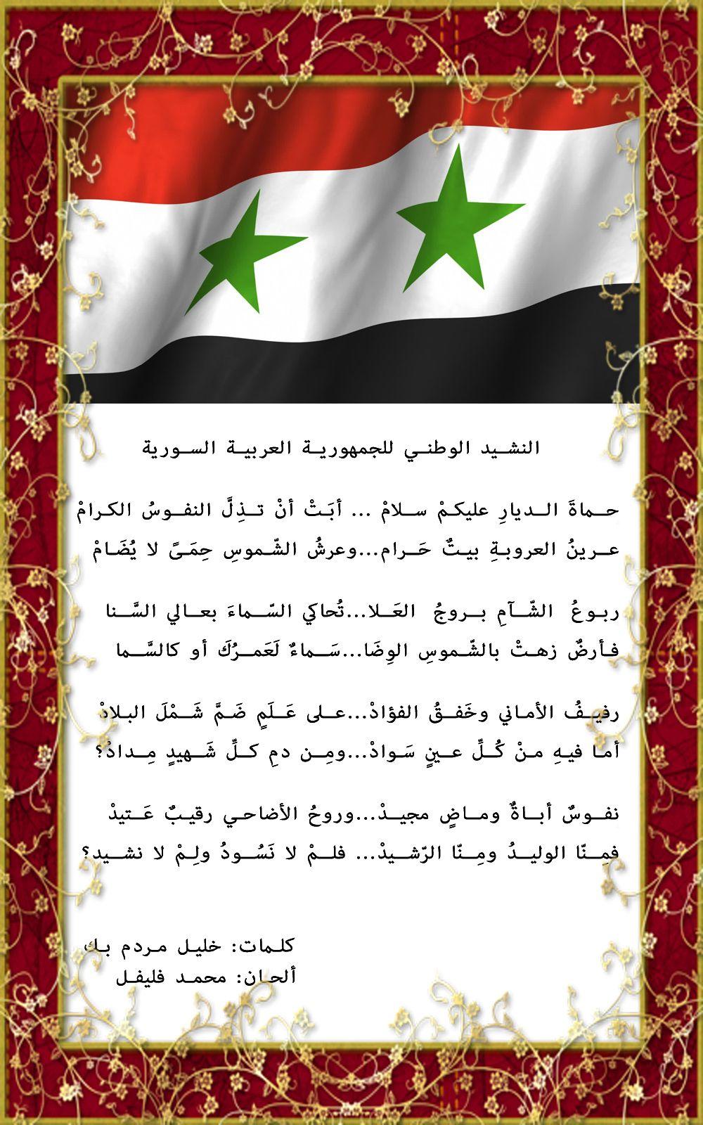 النشيد الوطني للجمهورية العربية السورية Syria Flag Syria Country Flags