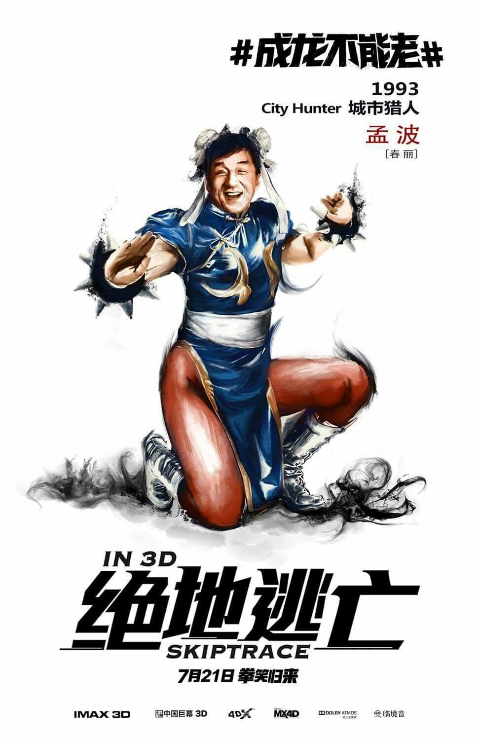 Jackie Chan: Wikis