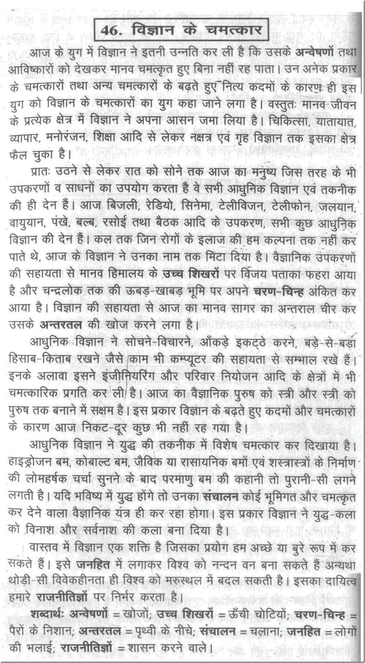 essay on vigyan ke chamatkar in hindi language