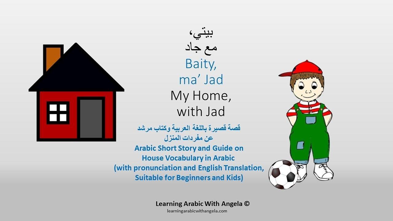 Arabic Home Vocabulary Short Story Vocabulary Transcription And Translation Short Stories [ 720 x 1280 Pixel ]