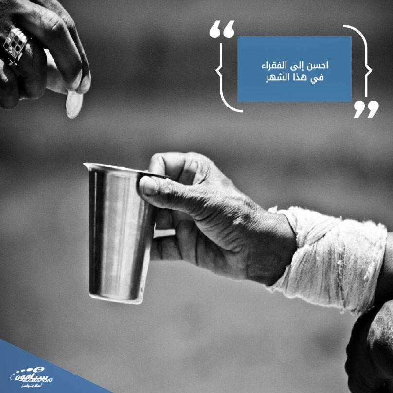 لا تنسى أن الفائدة الأولى لرمضان هو الشعور بالجوع للإحساس بالفقراء والمحتاجين إحسان Lia Social