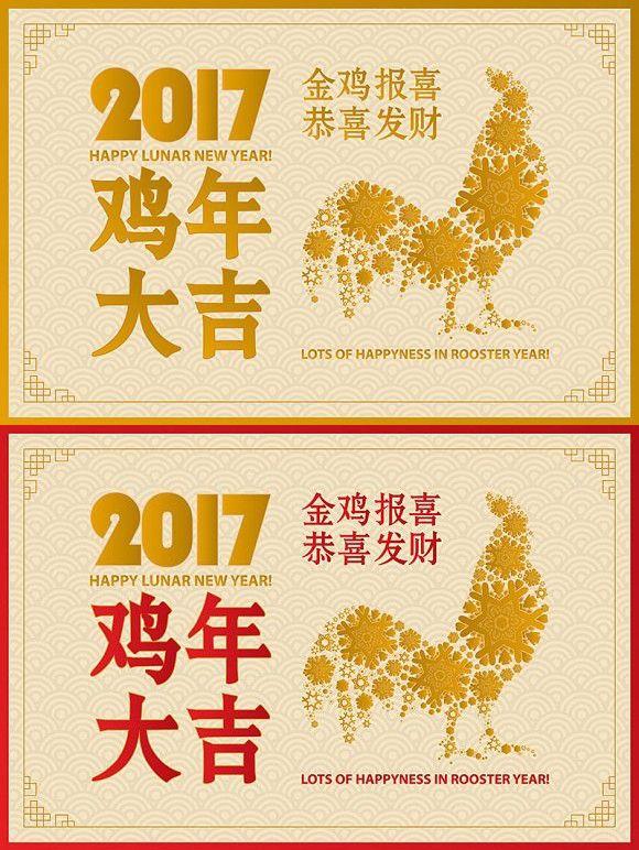 Happy Lunar new year! Greeting card | Happy lunar new year ...