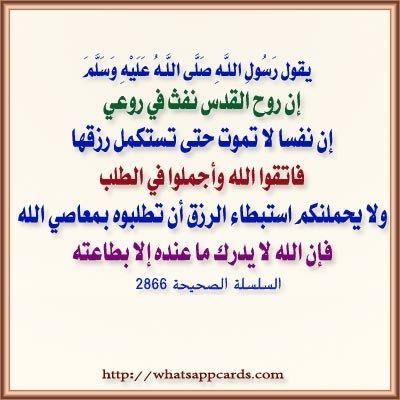 Pin By Khaled Bahnasawy On أحاديث نبوية Qoutes Faith Language