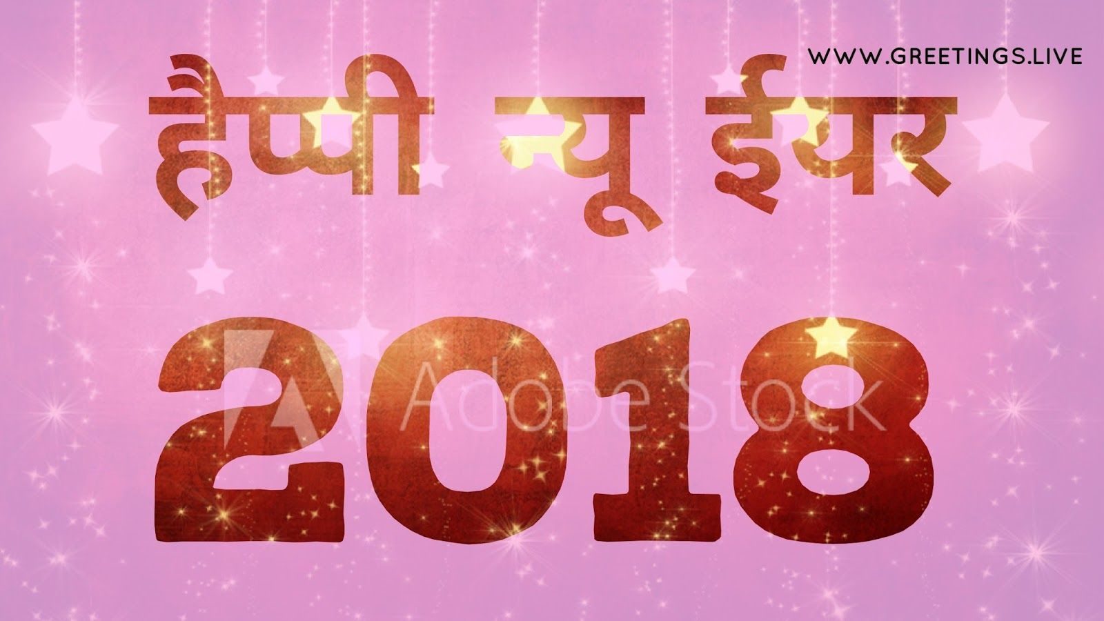 Pink colour screen Happy new year 2018 in Hindi stars