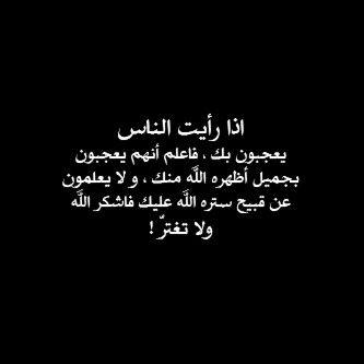 اشكر الله Funny Quotes Quotes Words