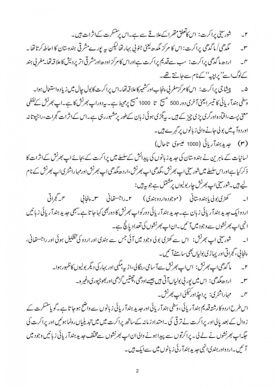 اردو زبان کا تاریخی پس منظر A Short History Of The Urdu Language Zabaan School For Languages Language Urdu Urdu News Paper [ 1527 x 1080 Pixel ]