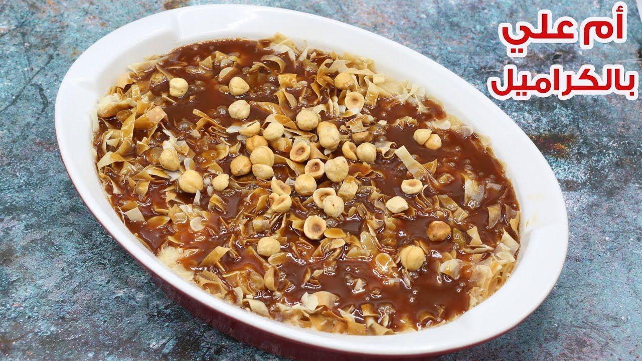 ام علي بالكراميل رمضان 2020 Food Vegetables Breakfast